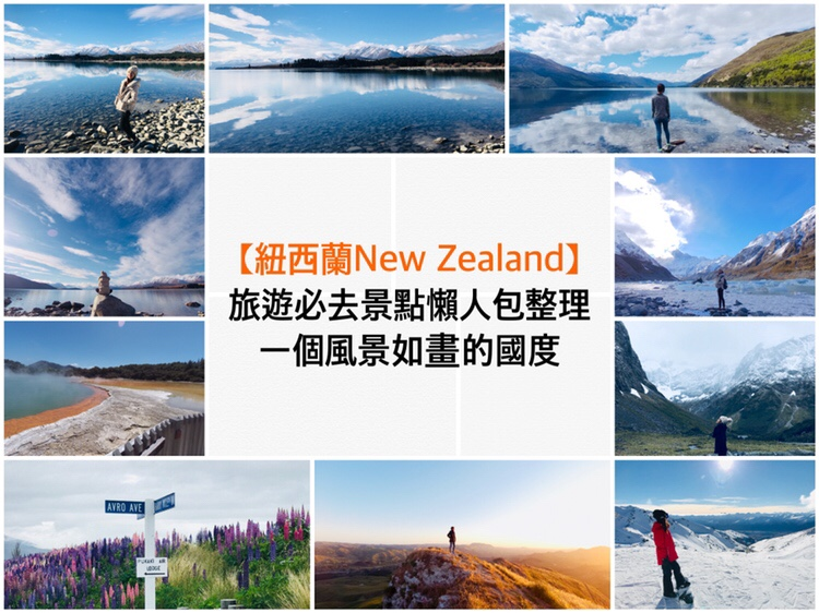 new-zealand-must-be-there