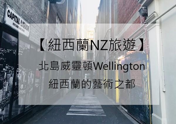 【紐西蘭NZ旅遊】威靈頓Wellington,魔戒電影取景地體驗