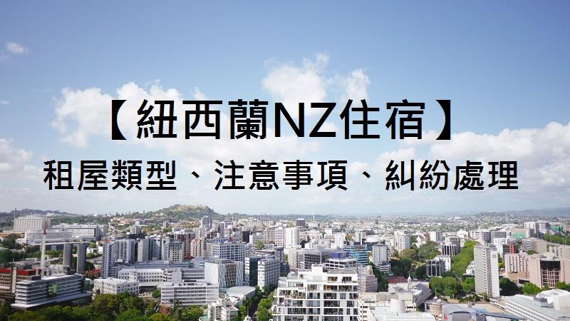【紐西蘭NZ住宿】租屋類型、注意事項、糾紛處理