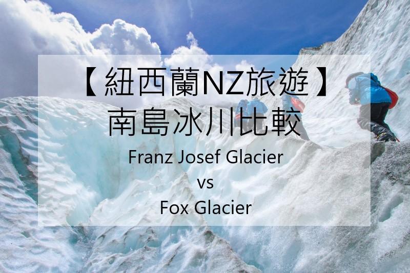 【紐西蘭NZ旅遊】南島冰川比較 Franz Josef Glacier vs Fox Glacier