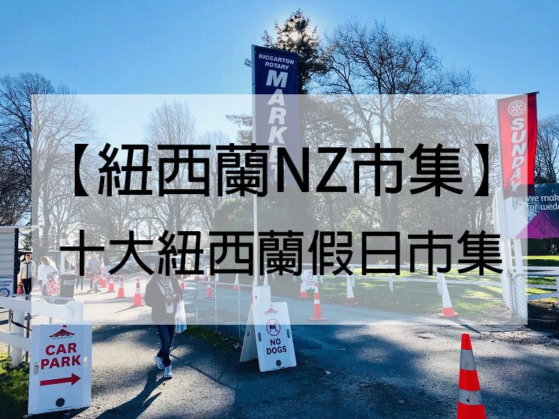 【紐西蘭NZ市集】九大紐西蘭假日市集,體驗濃濃當地氛圍