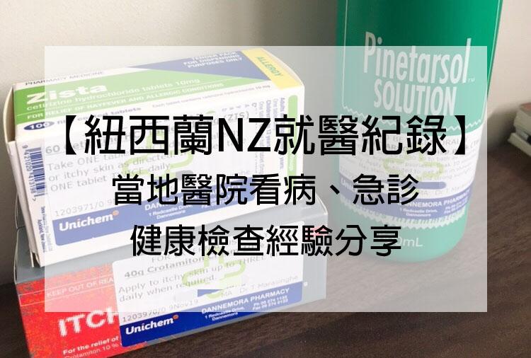 【紐西蘭NZ就醫紀錄】當地醫院看病就診&急診&健康檢查經驗分享