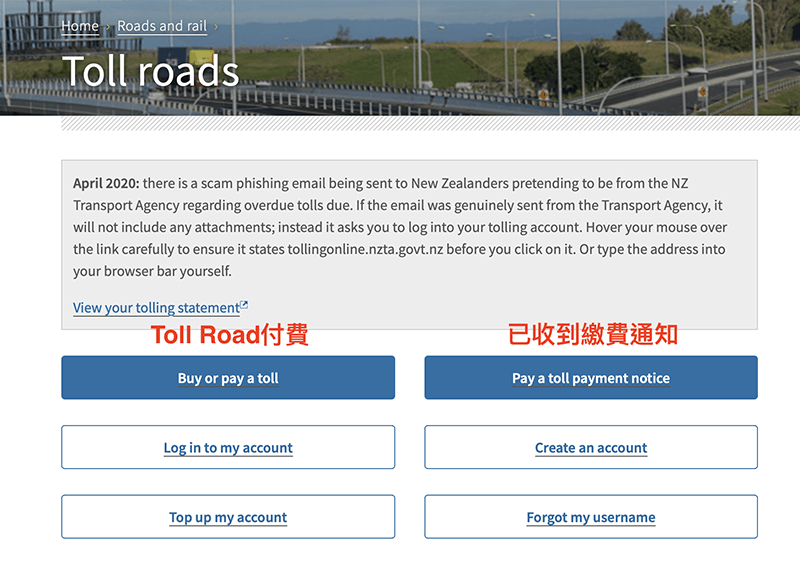 NZ transport agency - pay a toll